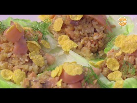 أرز بالسالمون المدخن  : هشام السيد