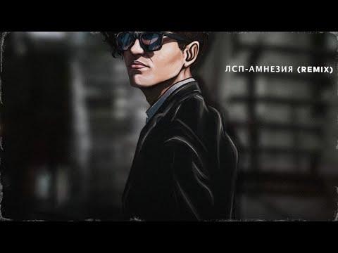 ЛСП – Амнезия Remix (Lyric Video)