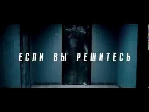 Владение 18. Мистический триллер. Новый фильм 2013 года.