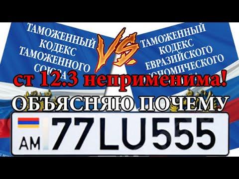 Авто из Армении. Смотреть всем: ст 12.3 неприменима. ПОЧЕМУ? ШОК!