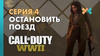 Остановить поезд |Серия 4| Прохождение Call of Duty: WWII