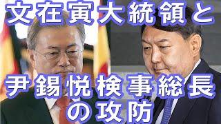 文在寅大統領と尹錫悦検事総長の攻防