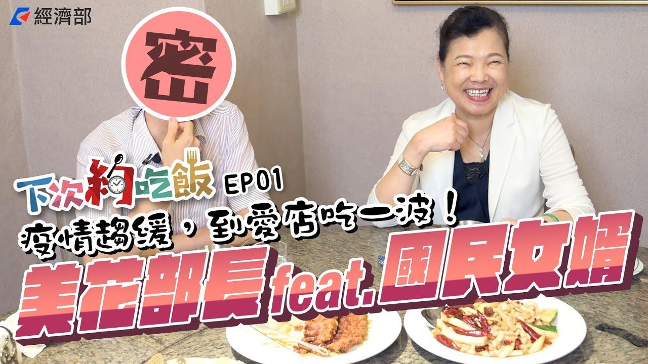 Download 【下次約吃飯EP01】疫情趨緩,到愛店吃一波!feat.羅一鈞
