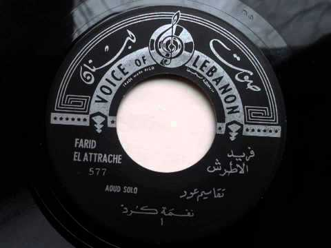 Farid El Attrache - Makam Kurd (Side A) (Voice Of Lebanon 577)