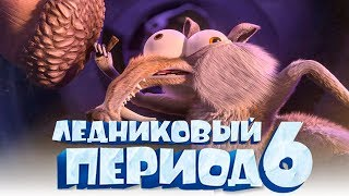 Ледниковый период 6 [Обзор] / [Тизер-трейлер 2 на русском полная версия]