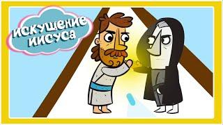 Искушение Иисуса - Христианские мультфильмы - Благая весть Дети