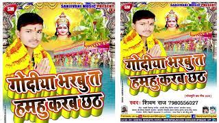 Shivam Raj का 2019 का हिट छठ गीत || गोदिया भरबु त हमहु करब छठ || Chhath Song
