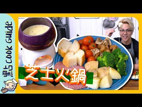 【豪華系列】一人份芝士火鍋 [Eng Sub]