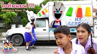 Ice Scream Man จับตัวเด็กไปทำไอติม !! เปิดเทอมใหม่ไอศครีมแมนจับตัว imoo Watch Phone Z6-วินริวสไมล์