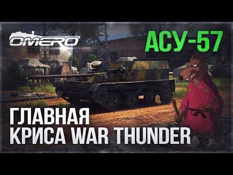 ГЛАВНАЯ КРИСА WAR THUNDER - АСУ-57