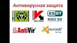 О вирусах и антивирусах...