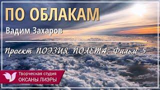 Вадим Захаров - По облакам. Проект Поэзия полёта. Фильм 5.