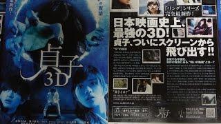 貞子3D B 2012 映画チラシ 2012年5月12日公開 石原さとみ 鮎川茜 瀬戸...