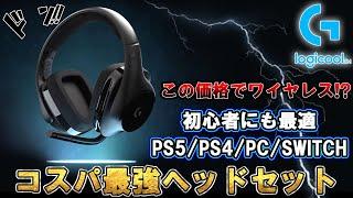 Amazonで人気のワイヤレスなのに1万円で買えるゲーミングヘッドセットが使えるかどうか検証します。|Logicool G G533