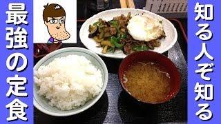 新宿で最強!?の定食屋【とよま】