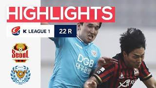 [하나원큐 K리그1] 22R 서울 vs 대구 하이라이트 | Seoul vs Daegu Highlights (20.09.20)