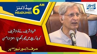 06 AM Headlines Lahore News HD - 19 July 2018