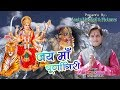 जय माँ पूर्णागिरि, Singer - Prem Kumar - By - Janta Musical And Pictures