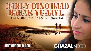 Barey Dino Baad Ghazal Rajeev ONV Aparna Rajeev Piyali Das