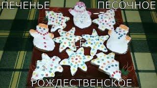 Печенье песочное (Рождественское). Как приготовить глазурь.Рецепт песочного теста/приготовление/