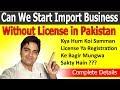 Can We Start Import Business without License - Kya License Ke Bagir Saman Import Ho Sakta Hai?