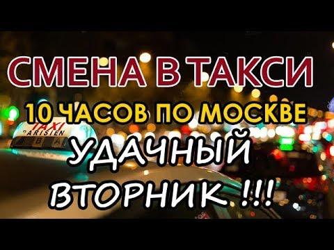 Смена в такси в Москве - удачный вторник!