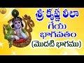 1 - Sri Krishna Leela | Geya Bhagavatam | Bhagavatam | Bhagavatam in Telugu | Harikathalu Telugu