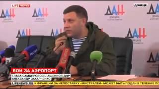 СМОТРИМ! Глава ДНР Захарченко пригласил Порошенко разговаривать и выпить чаю в аэропорту Донецка!!!