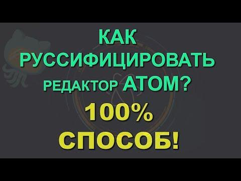 Как русифицировать редактор Atom / Атом? 100% СПОСОБ!!!