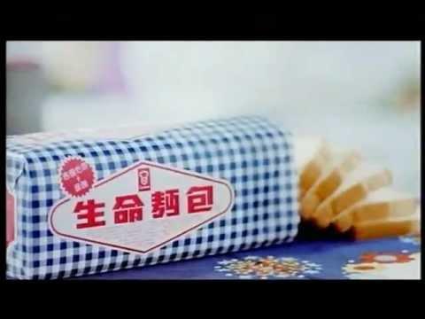 Garden Bread 嘉頓生命麵包 Commercial TVC 電視廣告 2010 - YouTube