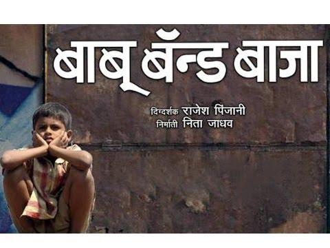 First Look - Babu Band Baja - Marathi Movie - Milind Shinde, Mitali Jagtap