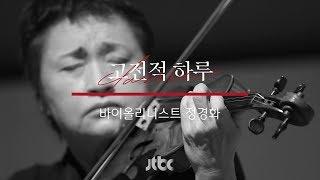 [연주 클립] 정경화 - 바흐 소나타 1번 G단조 1악장 아다지오