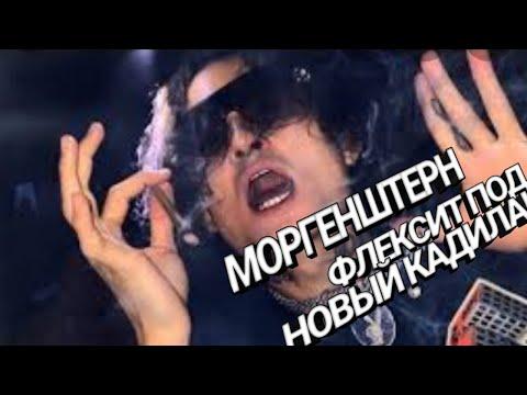 МОРГЕНШТЕРН ФЛЕКСИТ---ПОД НОВЫЙ КАДИЛАК!!!!!!!