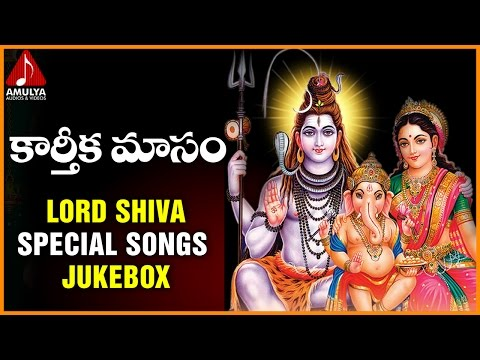 Lord Shiva Songs Jukebox | Karthika Masam | Telugu Devotional Songs | Amulya Audios And Videos