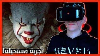 اقوى فلم رعب بتقنية360درجة تجربة نظارات الواقع الافتراضي!