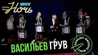 Выступление на шоу Ночь —Шоу барабанщиков Vasiliev Groove