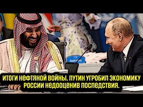 Итоги нефтяной войны. Путин угробил экономику России недооценив последствия