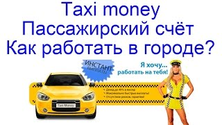 такси мани стратегия заработка   игры