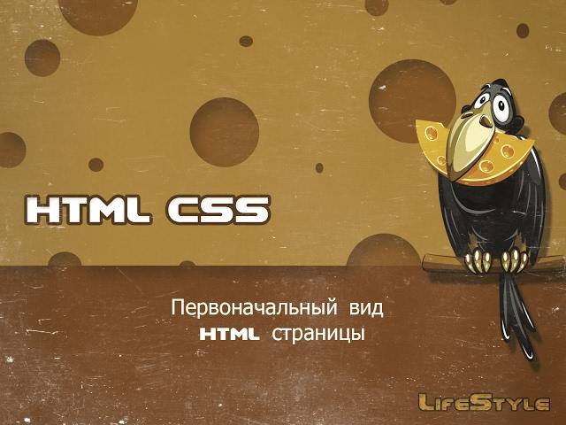 Первоначальный вид html страницы
