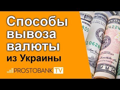 Как вывезти деньги (валюту) за границу?