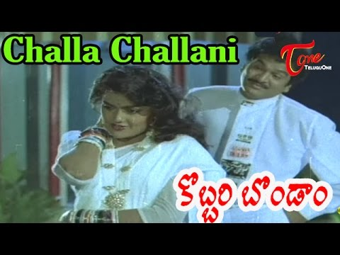 Kobbari Bondam Movie Songs | Challa Challani Video Song | Rajendra Prasad | Nirosha