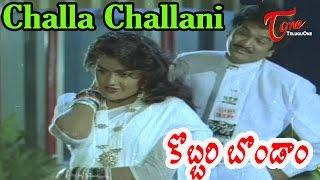 Download lagu Kobbari Bondam Movie Songs | Challa Challani Video Song | Rajendra Prasad | Nirosha