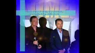『ワンス・アポン・ア・タイム・イン・ハリウッド』ジャパンプレミア レッドカーペット取材