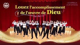 Louange interminable | A Cappella « Louez l'accomplissement de l'œuvre de Dieu » (Clip officiel)