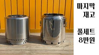 #솔로스토브 만들기 #이중국통 스토브 핵심포인트 4차 …