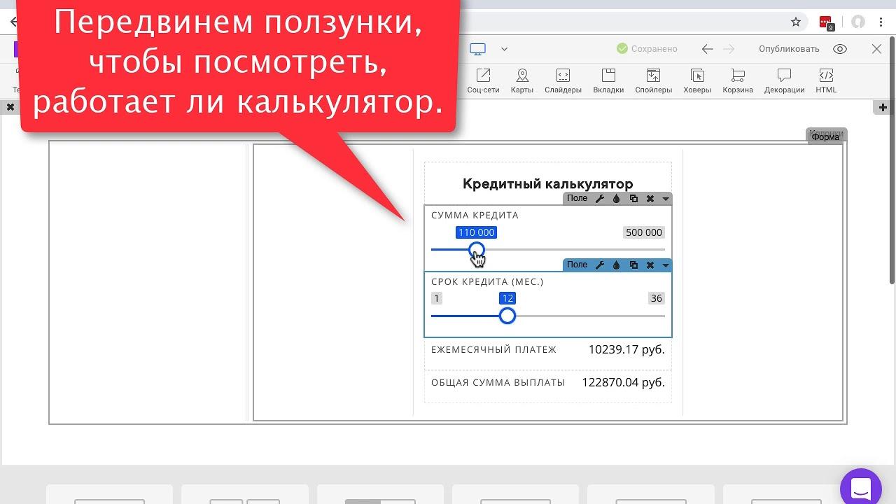 Кредит на 500 000 рублей калькулятор