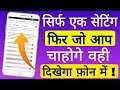 New Mobile Secret Settings || Google Secret Setting FOR Android || by Hindi Tutorials