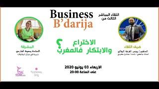 اللقاء المباشر الخامس  #Business_BDarija  البيزنيس_بالدارجة الاختراع والابتكار فالمغرب#