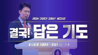 2020년 10월 4일 l 잘 나갈 때 신중하라 l 김학중 목사 l 주일설교