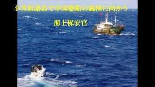 中国漁船の領海侵犯、海上保安庁と横浜地方検察庁に電凸